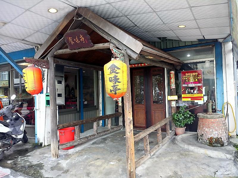 桃園美食大溪食味亭鞦韆餐廳